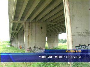 """""""Новият мост"""" се руши"""