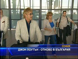 Джон Лоутън - отново в България