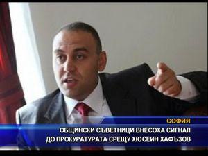 Сигнал до прокуратурата срещу Хюсеин Хафъзов