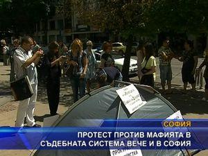 Протест срещу мафията в съдебната система вече и в София