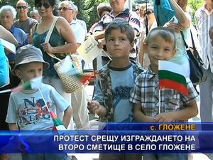 Протест срещу изграждането на второ сметище в село Гложене