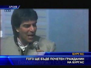 Гого ще бъде почетен гражданин на Бургас