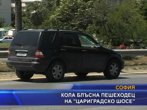 Кола блъсна пешеходец на Цариградско шосе