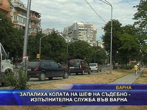 Запалиха колата на шеф на съдебно-изпълнителна служба във Варна