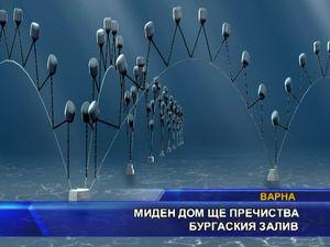 Миден дом ще пречиства Бургаския залив