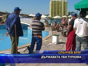 Държавата уби туризма