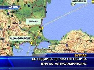 До седмица ще има отговор за Бургас -Александруполис