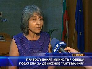 """Правосъдният министър обеща подкрепа за движение """"Антимафия"""""""