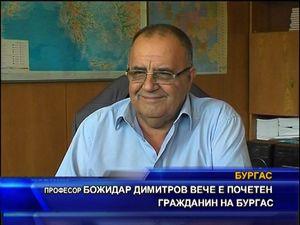 Божидар Димитров вече е почетен гражданин на Бургас
