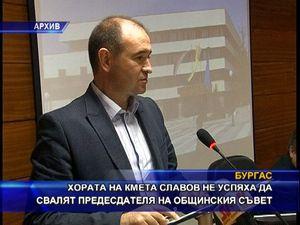 Хората на кмета Славов не успяха да свалят председателя на ОбС