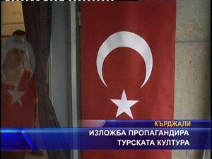 Изложба пропагандира турската култура