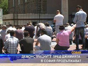 Демонстрациите пред джамията в София продължават