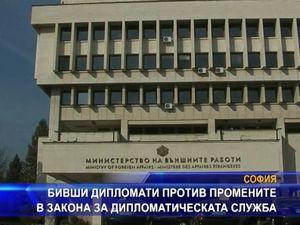 Бивши дипломати против промените в закона за дипломатическата служба