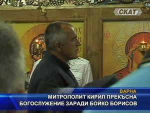 Борисов прекъсна богослужение