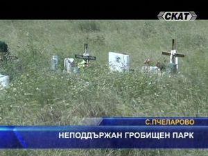 Неподдържан гробищен парк