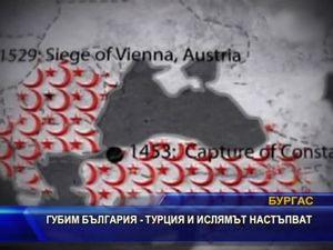 Губим България - Турция и ислямът настъпват