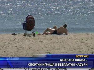 Скоро на плажа - спортни игрища и безплатни чадъри