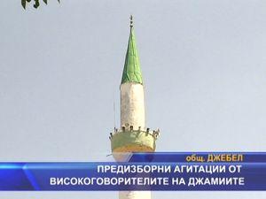 Предизборни агитации от високоговорителите на джамиите