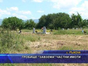 Гробище завзема частни имоти