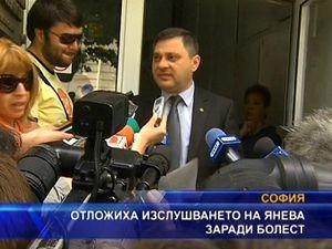 Отложиха изслушването на Янева заради болест
