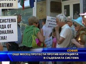 Още месец протести против корупцията в съдебната система