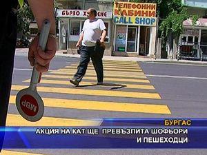 Акция на КАТ ще превъзпитава шофьори и пешеходци