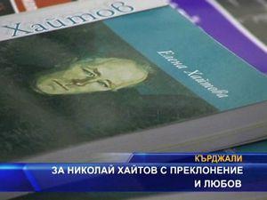 За Николай Хайтов с преклонение и любов