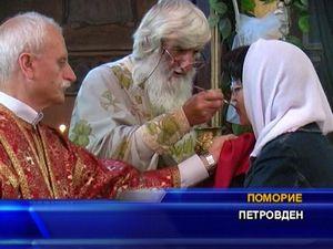 Петровден