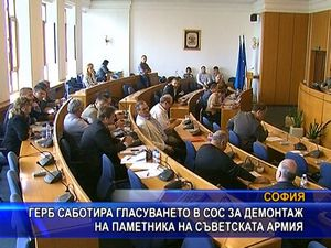 ГЕРБ саботира гласуването за демонтаж на паметника на съветската армия