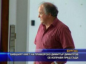 Бившият кмет на Приморско Димитър Димитров се изправи пред съда