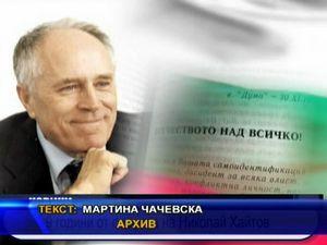 Преди девет години ни напусна Николай Хайтов
