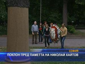 Поклон пред паметта на Николай Хайтов