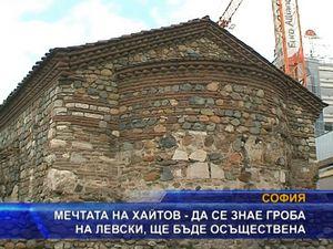 Мечтата на Хайтов - да се знае гроба на Левски, ще бъде осъществена