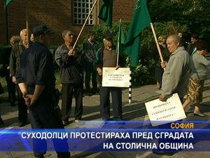 Суходолци протестираха пред сградата на Столична община