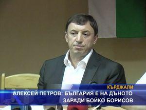Алексей Петров: България е на дъното заради Бойко Борисов