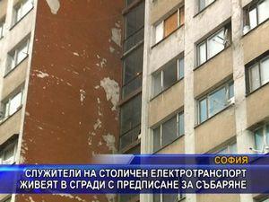 Служители на Столичен електротранспорт живеят в сгради за събаряне