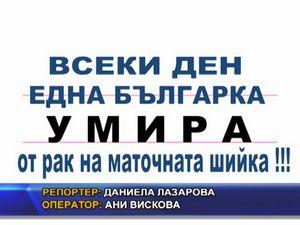 Всеки ден една българка умира от рак на маточната шийка