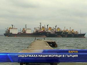 Задържаха наши моряци в Гърция