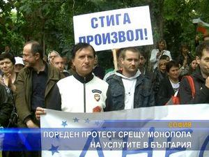 Пореден протест срещу монопола на услугите в България