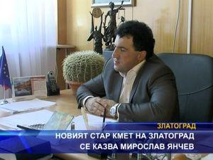 Новият стар кмет на Златоград се казва Мирослав Янчев