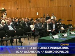 Съюзът за стопанска инициатива иска оставката на Борисов