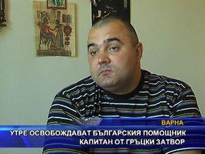Утре освобождават българския помощник капитан от гръцки затвор