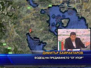 Димитър Байрактаров за скандала от Гърция