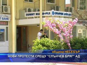 """Нови протести срещу """"Слънчев бряг АД"""""""