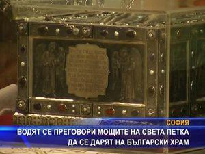 Преговорят мощите на Света Петка да се дарят на български храм
