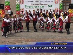 """""""Столетово пее"""" събра десетки българи"""