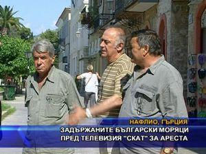 Задържаните моряци пред ТВ СКАТ за ареста