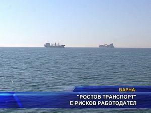 """Ростов транспорт"" е рисков работодател"