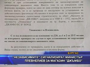 """Независимите сигнализират министър Плевнелиев за магазин """"Джъмбо"""""""