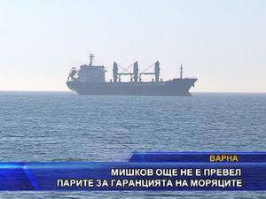Мишков още не е превел парите за гаранцията на моряците